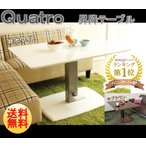 昇降式 ダイニングテーブル Quatro クアトロ 120cm 昇降テーブル リビングテーブル ウォールナット突板 ホワイト 東馬 TOHMA