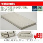 フランスベッド 折りたたみ 薄型マットレス 高密度連続スプリング マルチラススーパー ラクネスーパー シングルサイズ 日本製 国産