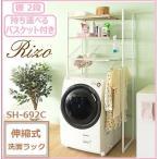 伸縮 カゴ付きランドリーラック バスケット 洗濯機ラック Rizo (リソ) SH-692C  北欧 調整 洗濯機棚 収納ラック 洗濯棚 ランドリーバスケット 洗濯カゴ
