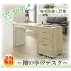 国産の檜材を使用した 天然木 学習デスク ヒノキ SAHD オイル塗装仕上げ