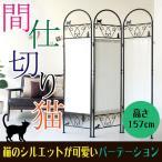 宮武製作所 黒猫 キャット シリーズ SK-2828 3連 パーテーション パーティション スクリーン
