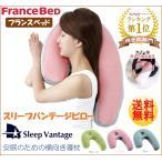 フランスベッド スリープバンテージ ピロー 「テレビで紹介されました」 横向き寝まくら 枕 肩こり 安眠枕 横向き枕 快眠枕 抱き枕 いびき防止 対策 横向き用枕