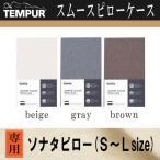 テンピュール TEMPUR  スムースピローケース ファスナー型 ソナタピロー S/M/L 対応 綿100% 正規品