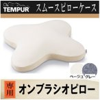 テンピュール TEMPUR  スムースピローケース ファスナー型 オンブラシオピロー 対応 綿100% 正規品