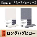 テンピュール TEMPUR  スムースピローケース ファスナー型 ロングハグピロー 対応 綿100% 正規品
