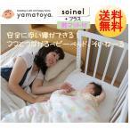 ベビーベッド 添い寝 ミニ コンパクト マットレス付き 大和屋 赤ちゃん用ベッ ド そいねーるプラス 収納付き  安全に添い寝ができる
