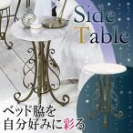宮武製作所 丸 サイドテーブル ラウンドテーブル ナイトテーブル  ST-400 セレスティア Celestia ロートアイアン