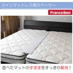 フランスベッド すきまスペーサー ツインベッドのスキマを埋める すきま用パット すきまパッド スキマパッド 隙間パッド すきまにぴったりフィット