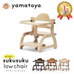 ベビーチェア キッズチェア ロータイプ すくすくローチェア  ガード付き ガードタイプ 木製 離乳食 子ども 赤ちゃん すくすくプラス 大和屋 yamatoya シンプル