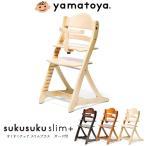 ベビーチェア キッズチェア ハイタイプ ハイチェア 子供用椅子 木製 大和屋 すくすく スリムプラス sukusuku slim plus ガード付 人気 おしゃれ 7001 7002 7003