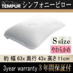 テンピュール枕 画像
