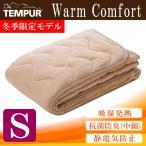 テンピュール ウォームコンフォート敷パッド あったかグッズ 温かい 冬用 ホット 暖かい ベッドパッド 吸湿発熱効果 シングルサイズ 冬季限定 正規品