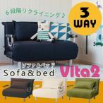 ショッピングVita カラー8色! 1台3役 省スペース ソファベッド ビータII (VITA) クッション1ヶ付