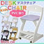キッズチェア デスクチェアー 学習チェア  学習机  WC-16 学習椅子 木製イス キャスター付き レザータイプ 座面調節 高さ調整 ホワイト ナチュラル ブラウン