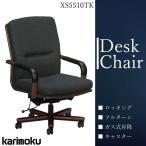 カリモク karimoku デスクチェアー ローバック 肘付 布張 ロッキング 書斎 XS0510TW