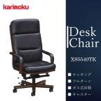 カリモク karimoku デスクチェアー ハイバック 肘付 本革張 ロッキング 書斎 XS0520QW