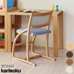 クーポン付 カリモク 学習椅子 学習イス デスクチェア キッズチェア 日本製 国産 木製 天然木 シンプルデザイン 学童 cresce クレシェ XT2401 21カラーアイテム