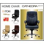 イトーキ ITOKI オフィスチェア CATHEDRA カテドラ YJ3H type 革張り ハイバック 肘付 天然皮革 牛革 椅子 イス いす 人気 おしゃれ