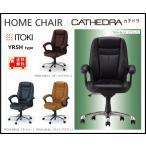 イトーキ ITOKI オフィスチェア CATHEDRA カテドラ YR5H type 革張り 天然皮革 ハイバック 肘付き 本革 椅子 いす イス 人気 おしゃれ
