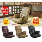 宮武製作所 日本製座椅子 肘付ソフトレザー座椅子 楓 YS-1392A 360度回転 リクライニングチェア フロアチェア