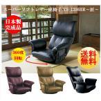 宮武製作所 日本製座椅子 肘付ソフトレザー座椅子 匠 YS-1396HR 360度回転 リクライ ニングチェア フロアチェア
