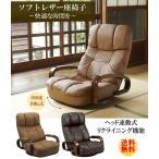宮武製作所 ヘッドサポート座椅子 ハイバック座椅子 フロアチェア 回転式チェア YS-S1495 ソフトレザー ブラウン / ダークブラウン