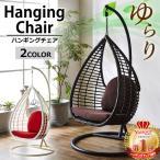 ハンギングチェア ハンモック たまご型 ゆりかご くつろぐ ゆったり パーソナルチェアー 椅子 ソファ スタンド アジアン おすすめ 人気 ゆらり