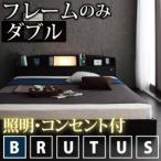 ベッド ダブル ベッド ローベッド ダブルベッド ダブル フレームのみ ブルータス