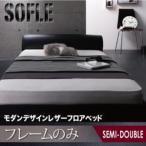 ショッピングセミダブル セミダブルベッド ベッド セミダブル フレーム ベット ローベッド フロアベッド SOFLE ソフレ フレームのみ セミダブルベッド