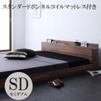 ベッド セミダブルベッド セミダブルベット セミダブルベッド ローベッド マットレス付き ベッド ダブルコア ボンネルレギュラー