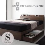 シングルベッド シングルベッド ベット シングルベッド 収納付き マットレス付き ジェネラル ボンネルレギュラー
