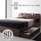 ベッド セミダブルベッド ジェネラル スタンダードボンネルコイルマットレス付き セミダブル