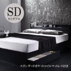 ショッピングセミダブル セミダブルベッド ベッド 収納付き マットレス付き セミダブルベッド ヴェガ スタンダードポケットコイルマットレス付き セミダブル