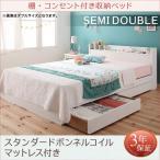 ベッド セミダブルベッド セミダブル ベット セミダブルベッド 収納付き 収納 マットレス付き ベッド フルール ボンネルレギュラー