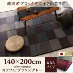 ラグ い草 い草ラグ ブロックデザインラグ 純国産 カラー サイズ 豊富 い草ラグ リリーマ 裏地なし 140×200cm