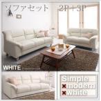 ソファーセット シンプルモダンシリーズ WHITE ホワイト ソファセット 2P+3P