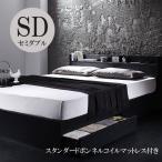 ショッピングセミダブル ベッド セミダブルベッド ヴェガ スタンダードボンネルコイルマットレス付き セミダブル
