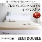 セミダブルベッド ベッド セミダブル セミダブルベッド マットレス付き ベッド プレミアムボンネルコイルマットレス付き