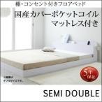 セミダブルベッド ベッド セミダブル セミダブルベッド マットレス付き ベッド 国産カバーポケットコイルマットレス付き