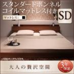 ベッド セミダブル ベッド セミダブルベッド マットレス付き ベッド モナンジェ ボンネルレギュラー