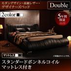 ベッド ベット ダブルベッド 高級レザー デザイナーズベッド フォルトゥナ スタンダードボンネルコイルマットレス付き ダブル
