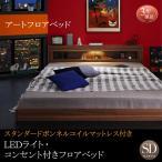 ショッピングセミダブル ベッド セミダブル ローベッド セミダブル セミダブルベッド マットレス付き ベッド ルーフェン ボンネルレギュラー