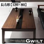 アーバンモダンデザインこたつテーブル グウィルト/長方形(120×80)