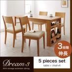 ショッピングダイニングテーブル ダイニングテーブルセット 伸縮 ダイニングテーブルセット Dream.3 5点セット(テーブル+チェア×4)