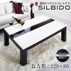 こたつテーブル 長方形  こたつテーブル 鏡面仕上げ シルビド 長方形 120×80