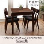 ショッピングダイニングテーブル ダイニングセット 伸長 ダイニングテーブルセット ヌーベル 5点セット(テーブル+チェア×4)