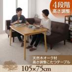 ショッピングこたつ こたつテーブル こたつ 高さ調整 こたつテーブル ラミリ/こたつテーブル長方形 (105×75)