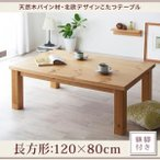 こたつ こたつテーブル 長方形 こたつテーブル 北欧 ラレイラス 長方形 120×80