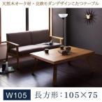 こたつ コタツ こたつテーブル コタツテーブル こたつ カトレーヤ/ こたつ 長方形 105×75