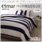 ショッピングカバー 布団カバー ダブル エルマール ベッド用 3点セット ダブル